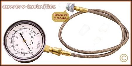 Прибор для проверки давления масла в двигателе