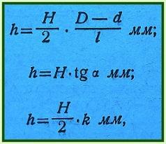 Формулы для расчёта поворота конусной линейки.