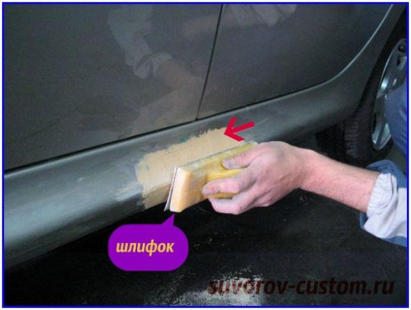 Шлифовка бруском:  в месте указанном красной стрелкой для шлифовки желательно использовать не плоский брусок, а цилиндр, обёрнутый наждачной бумагой
