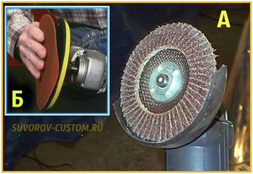 Насадки на болгарку: А- лепестковый диск,  Б - с липучкой