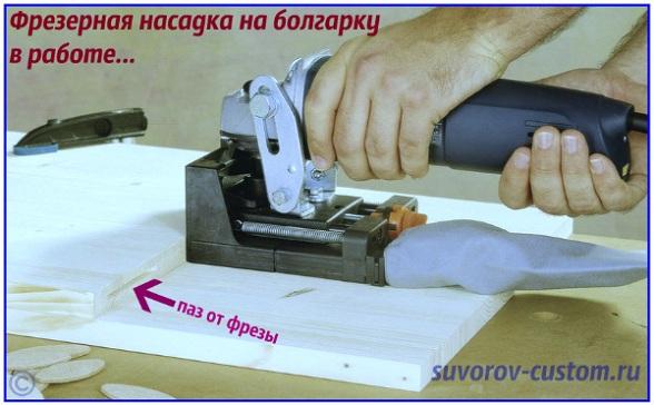 насадка на болгарку мультифрезер для дерева в работе