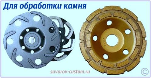 Насадки на болгарку с алмазным напылением, предназначенные для обработки камня, гранита, бетона и других твёрдых поверхностей