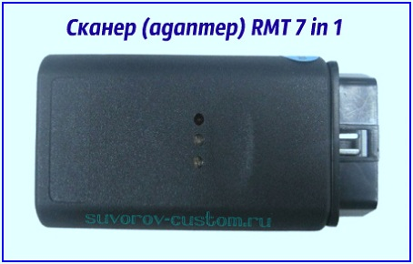 Сканер-адаптер для диагностики мотоциклов RMT 7 in 1