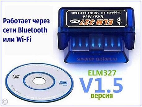 сканер для диагностики ELM 327