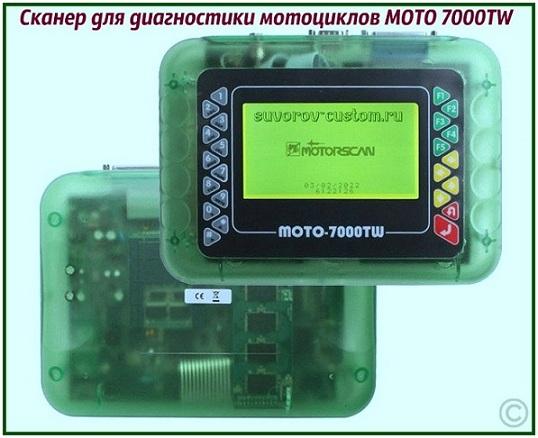 сканер для диагностики разных мотоциклов MOTO 7000TW