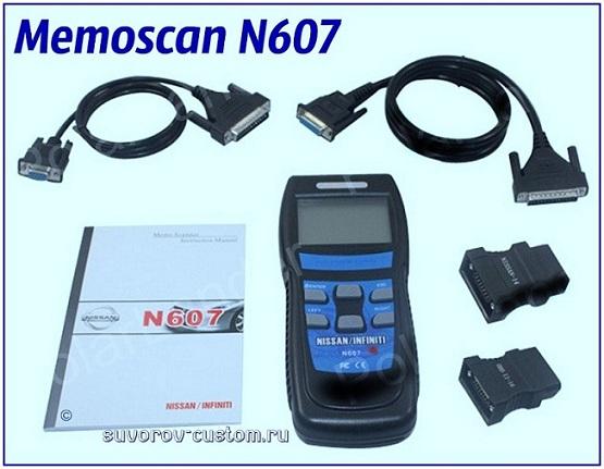 сканер для диагностики Memoscan N 607