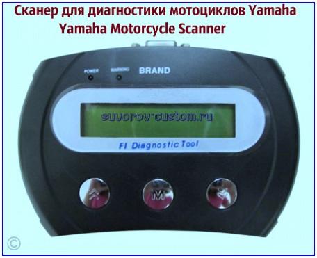 сканер для диагностики мотоциклов Yamaha